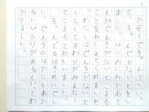 Sakubun_4